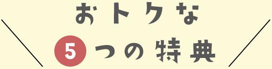 tokuten_title