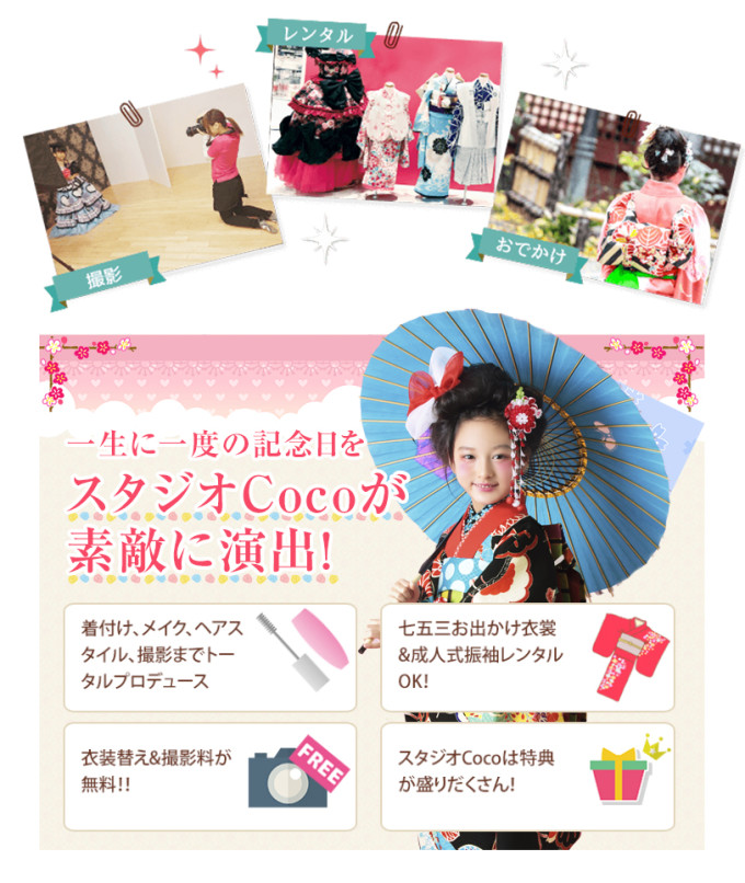 トータルフォトスタジオCoco 名古屋みなと店の店舗画像2