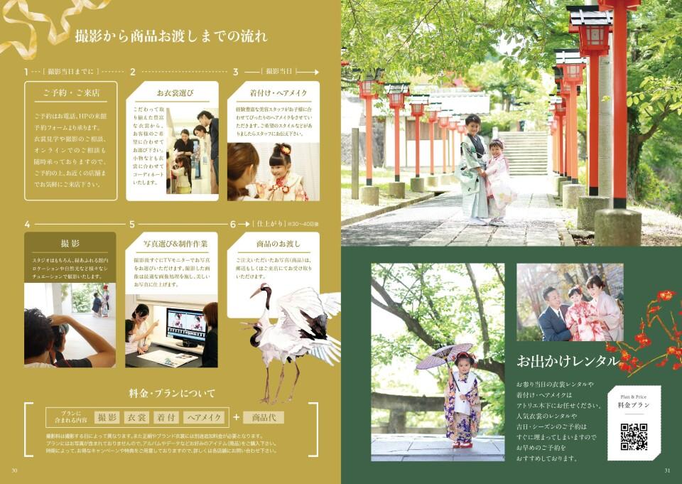A5_753ブック(30-31)0608-01