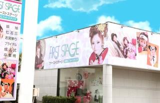 ファーストステージ四日市店の店舗画像1