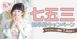 【延長!】七五三超早期キャンペーン!