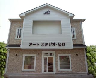 アートスタジオ・ヒロ