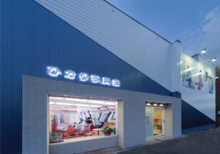 ひかり写真室の店舗画像1