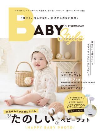 電子カタログ:2019年 マタニティ&ベビーカタログ『BABY Style』