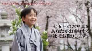 No.112 七五三撮影プラン(35,000円)