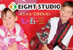 エイトスタジオ本店の店舗サムネイル画像