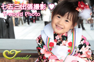 出張撮影 T-world Photo / ティ ワールド フォトの店舗サムネイル画像