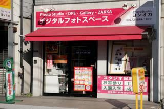 フォトスタジオ ヨシオカの店舗サムネイル画像