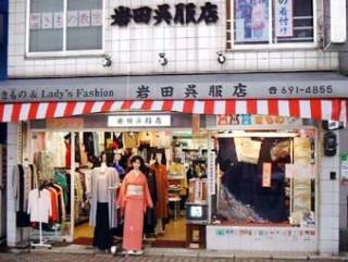 岩田呉服店 (京都 九条)の店舗サムネイル画像