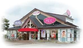 ホンダン 愛美寿館メモリー