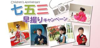 渡辺フォト企画 写友光房の店舗サムネイル画像