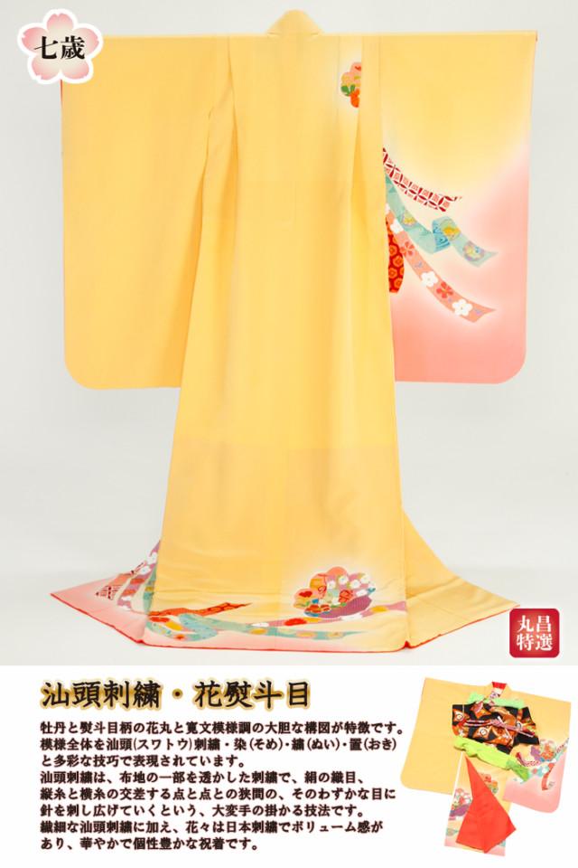 汕頭(スワトウ)刺繍・花熨斗目の衣装画像1