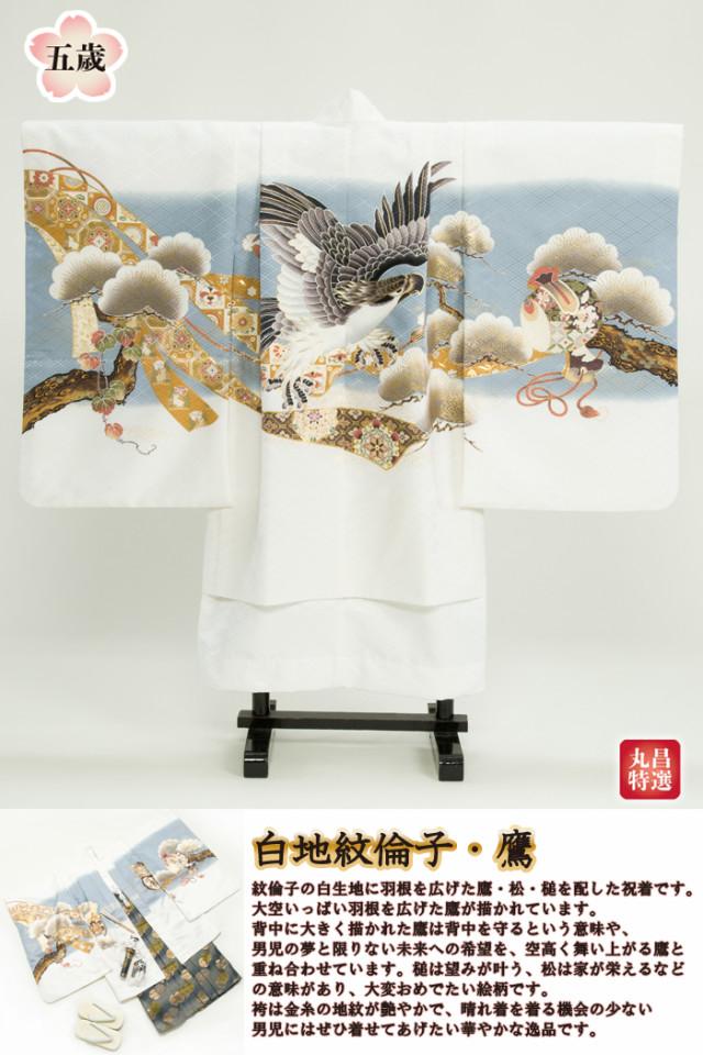 白地紋綸子・鷹の衣装画像1