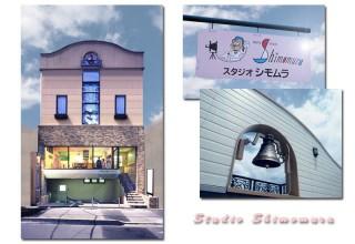 スタジオシモムラの店舗サムネイル画像