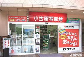 小笠原写真館