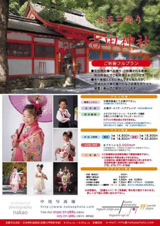 吉田神社ご祈祷フルプラン