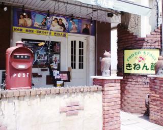 PhotoSTAGEきねん館の店舗画像1