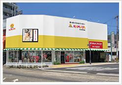 studio HAMAYA 谷山電停前店