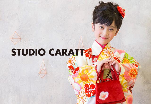 スタジオキャラット・二子玉川ライズ店