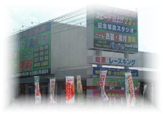 写真スタジオ パステル宮崎本店