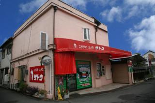 スタジオカメラサトウの店舗画像1