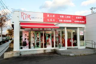RiR 写真スタジオリル
