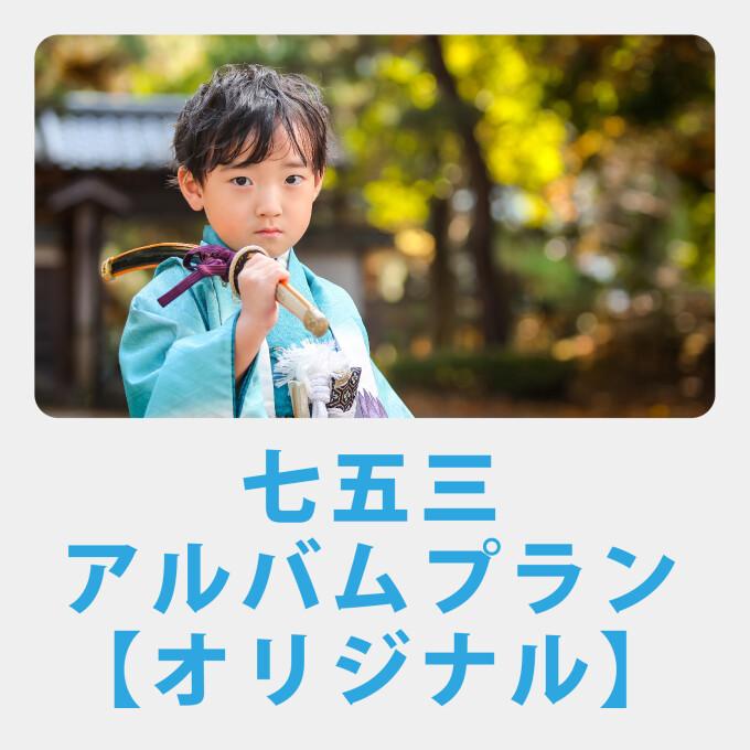ロケーション(※1)OK!8ページアルバムプラン【オリジナル】