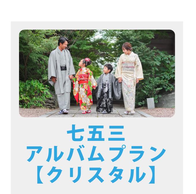 ロケーション(※1)OK!12ページアルバムプラン【クリスタル】