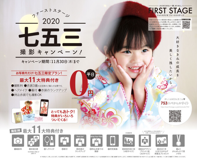 七五三撮影キャンペーン!MAX11大特典つき(2020年11月30日まで)