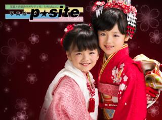 写真館p★site (ピーサイト)の店舗サムネイル画像