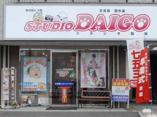 スタジオ醍醐の店舗画像1