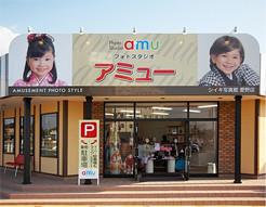 フォトスタジオアミュー 袋井愛野店