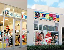 フォトスタジオアミュー サンストリート浜北店の店舗サムネイル画像