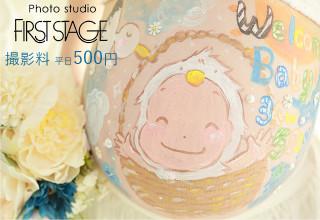 ファーストステージ真美ケ丘店のマタニティスタジオサムネイル画像