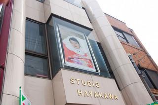 スタジオ ハヤカワの店舗サムネイル画像