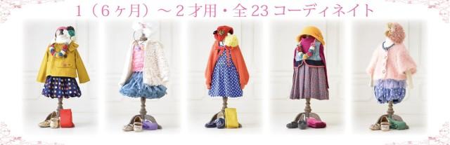 1~4才女の子用の衣装画像1