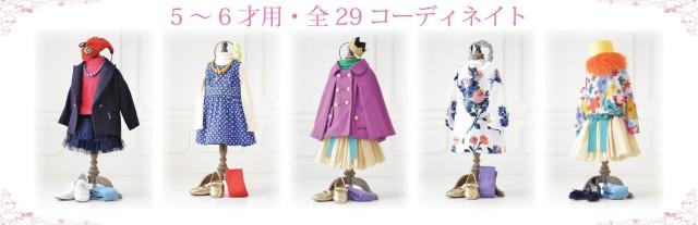 4~7才用女の子衣装の衣装画像1