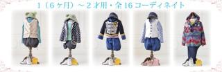 1~3才男の子用衣装