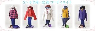 4~5才用男の子用衣装