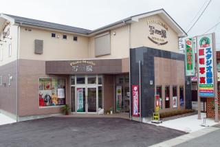 スタジオ専科 写撮の店舗画像1