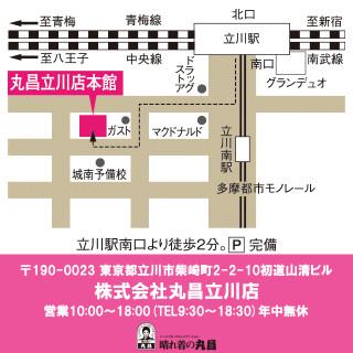 晴れ着の丸昌立川店&フォトスタジオの店舗画像1