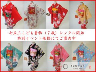 【ママ着物&キッズ着物専門店】クワシ着物レンタルの店舗サムネイル画像