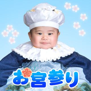 お宮参り撮影パック