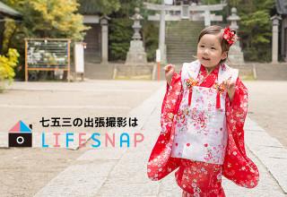 家族写真の出張撮影【LIFESNAP】の店舗サムネイル画像