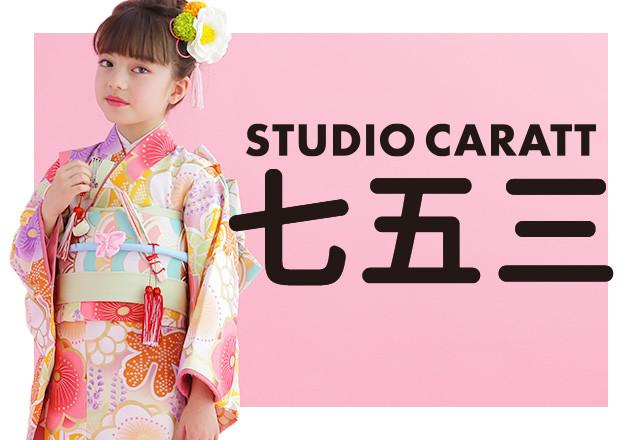 スタジオキャラット・イオンモール羽生店