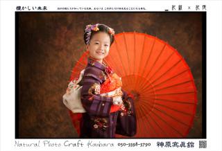 Natural Photo Craft Kanbaraの店舗画像1