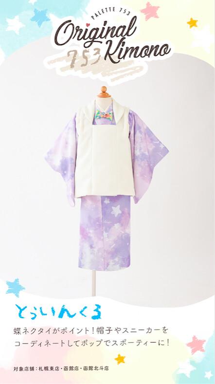 3歳男の子2021年オリジナル着物!の衣装画像3