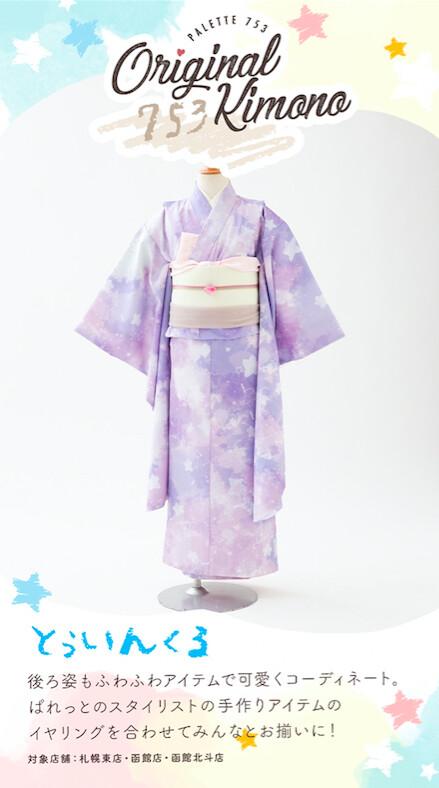 7歳女の子2021年オリジナル着物の衣装画像1