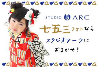 STUDIO ARC ろっこうサザンモール店の店舗サムネイル画像