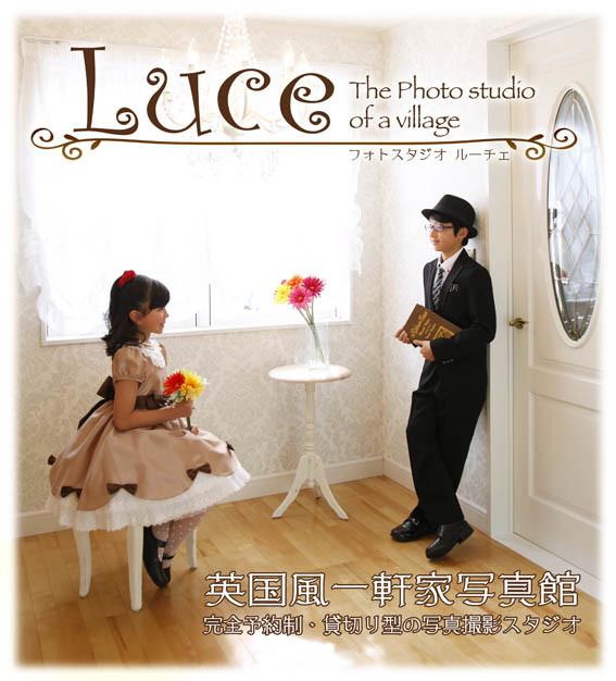 PhotoStudio Luceの店舗画像1
